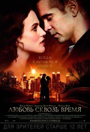 Фильм «Любовь сквозь время» (2014)