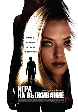 Фильм «Игра на выживание» (2012)