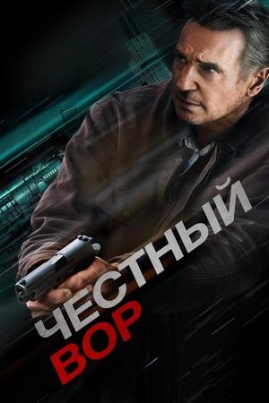 Фильм «Честный вор» (2020)