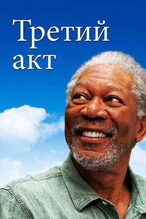 Фильм «Третий акт» (2011)