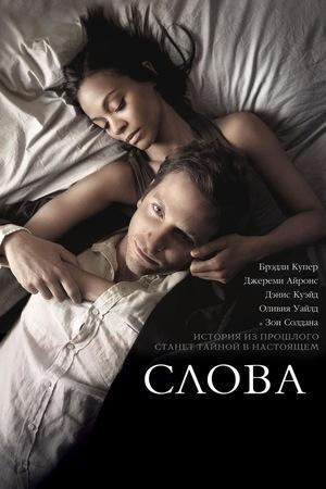 Фильм «Слова» (2012)