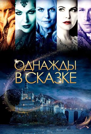 Сериал «Однажды в сказке» (2011 – 2018)
