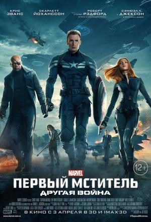 Фильм «Первый мститель: Другая война» (2014)