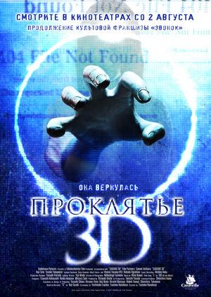 Фильм «Проклятье 3D» (2012)