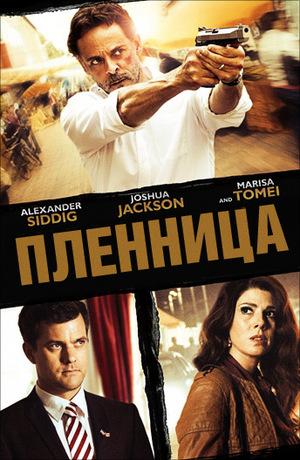 Фильм «Пленница» (2012)
