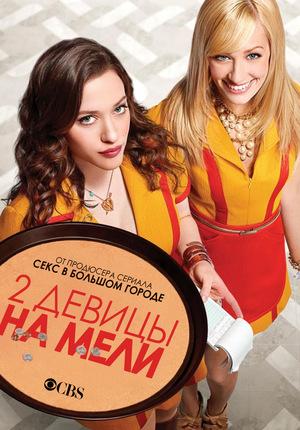 Сериал «Две девицы на мели» (2011 – 2017)