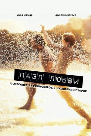 Фильм «Пазл любви» (2011)