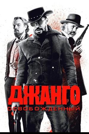 Фильм «Джанго освобожденный» (2012)