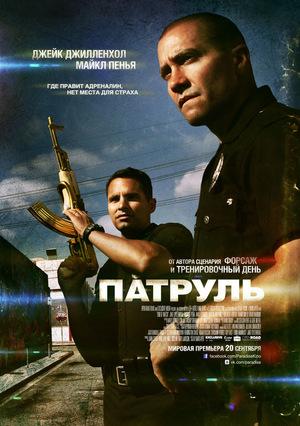 Фильм «Патруль» (2012)