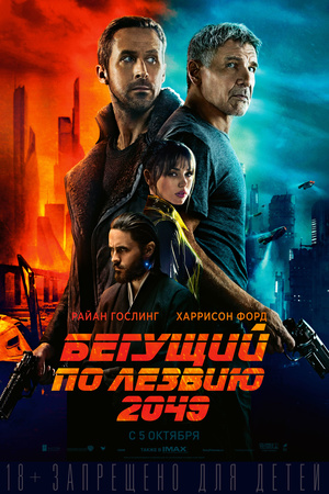 Фильм «Бегущий по лезвию 2049» (2017)