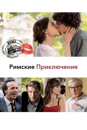 Фильм «Римские приключения» (2012)
