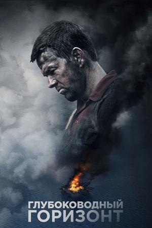 Фильм «Глубоководный горизонт» (2016)
