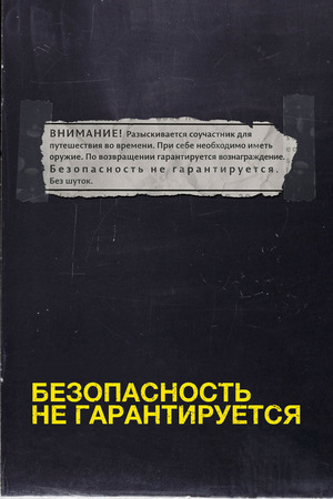 Фильм «Безопасность не гарантируется» (2012)
