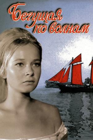 Фильм «Бегущая по волнам» (1967)