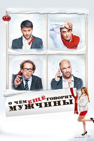 Фильм «О чём ещё говорят мужчины» (2011)