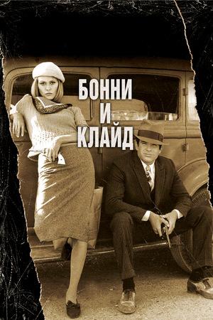 Фильм «Бонни и Клайд» (1967)