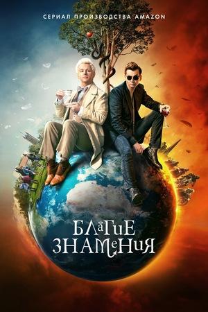 Сериал «Благие знамения» (2019 – ...)