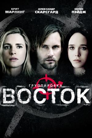 Фильм «Группировка «Восток»» (2013)