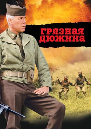 Фильм «Грязная дюжина» (1967)