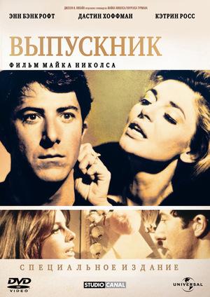 Фильм «Выпускник» (1967)