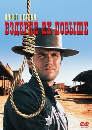 Фильм «Вздерни их повыше» (1968)