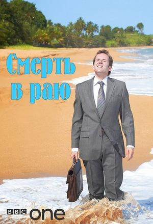 Сериал «Смерть в раю» (2011 – ...)