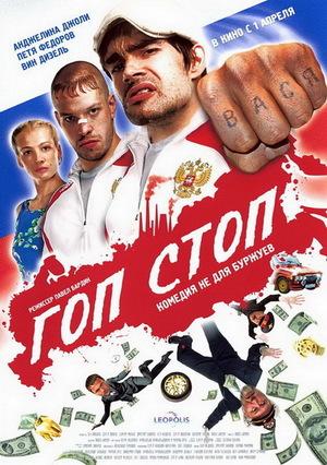 Фильм «Гоп-стоп» (2010)