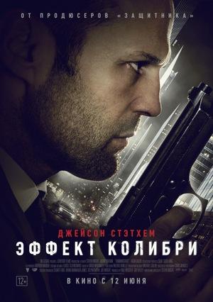 Фильм «Эффект колибри» (2012)