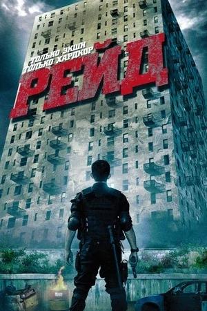 Фильм «Рейд» (2011)