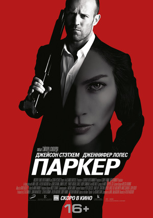 Фильм «Паркер» (2012)