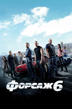 Фильм «Форсаж 6» (2013)