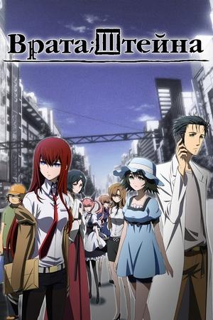 Сериал «Врата Штейна» (2011)