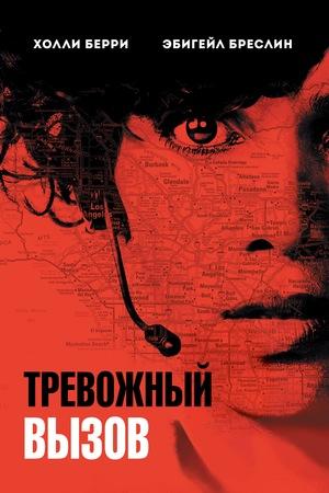 Фильм «Тревожный вызов» (2013)
