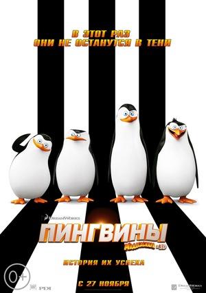 Мультфильм «Пингвины Мадагаскара» (2014)