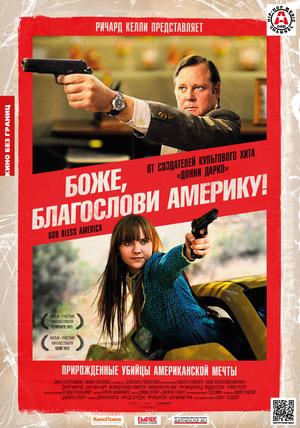 Фильм «Боже, благослови Америку!» (2011)