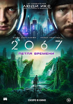 Фильм «2067: Петля времени» (2020)