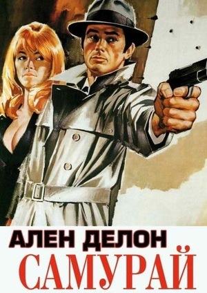 Фильм «Самурай» (1967)