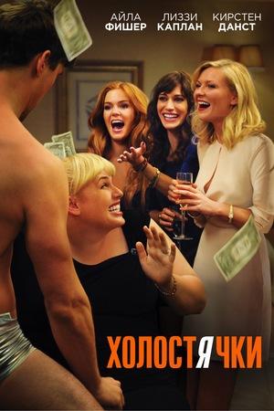 Фильм «Холостячки» (2012)