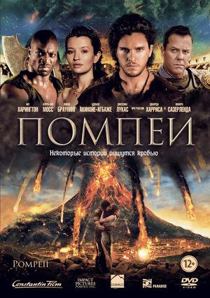 Фильм «Помпеи» (2014)