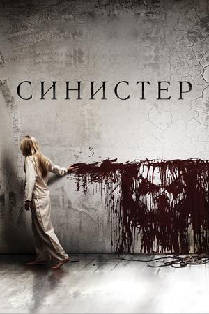 Фильм «Синистер» (2012)