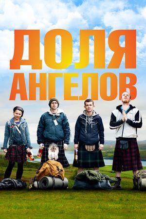 Фильм «Доля ангелов» (2012)