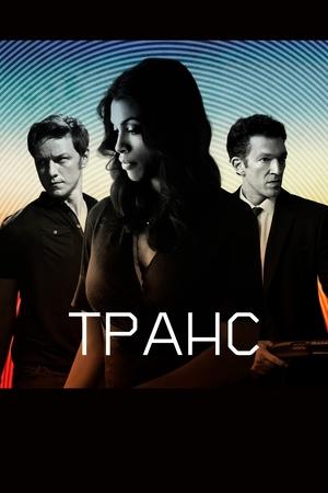 Фильм «Транс» (2013)