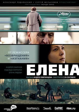 Фільм «Єлена» (2011)
