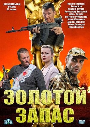 Сериал «Золотой запас» (2012)