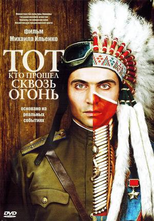 Фильм «Тот, кто прошел сквозь огонь» (2011)