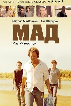 Фильм «Мад» (2012)