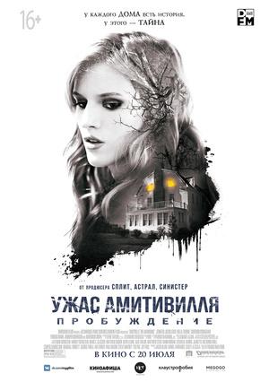 Фильм «Ужас Амитивилля: Пробуждение» (2016)