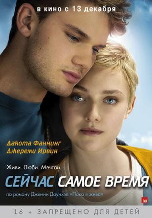 Фильм «Сейчас самое время» (2012)