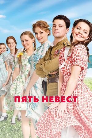 Фильм «Пять невест» (2011)
