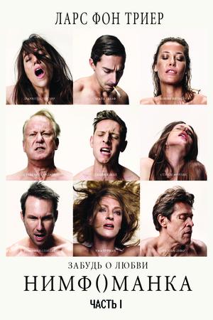 Фильм «Нимфоманка: Часть 1» (2013)